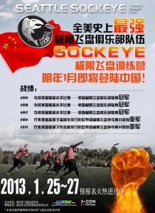 SOCKEYE深圳训练营海报
