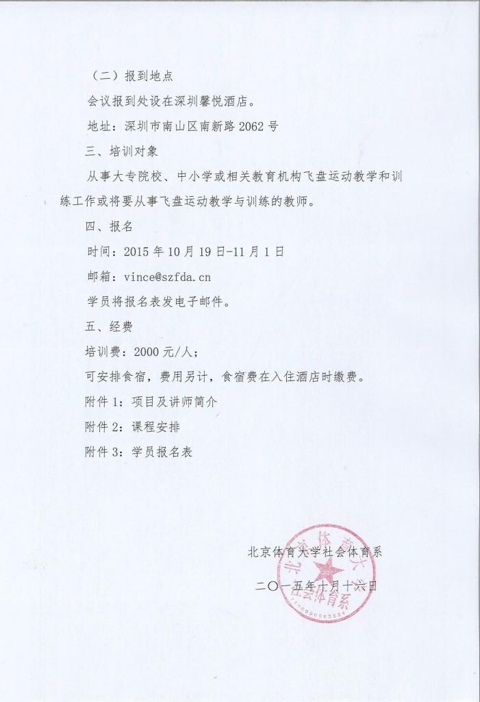 北体培训函2015-2