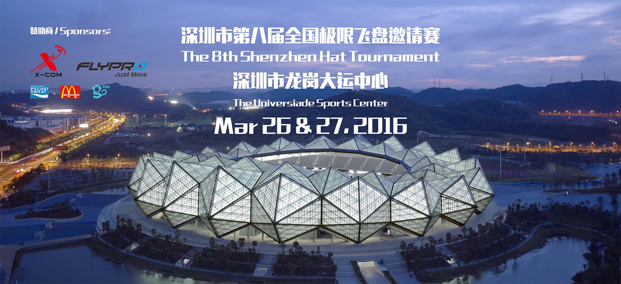 Shenzhen Hat Tournament 2016