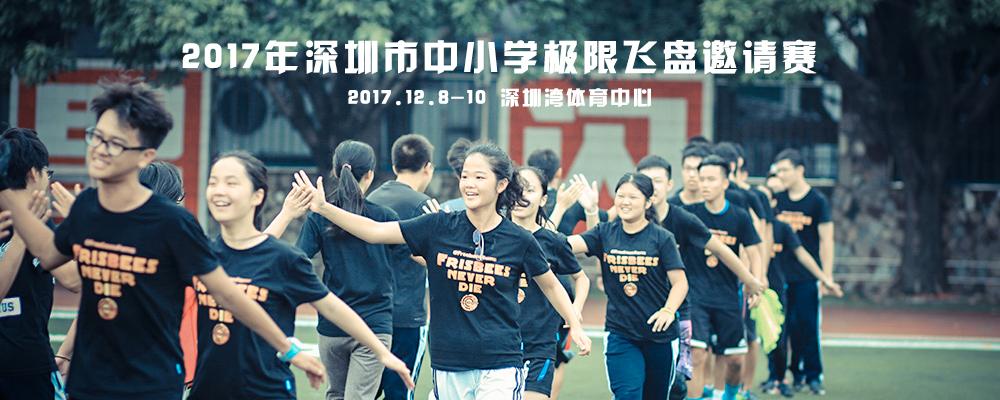 2017中小学赛-海报-1-2副本