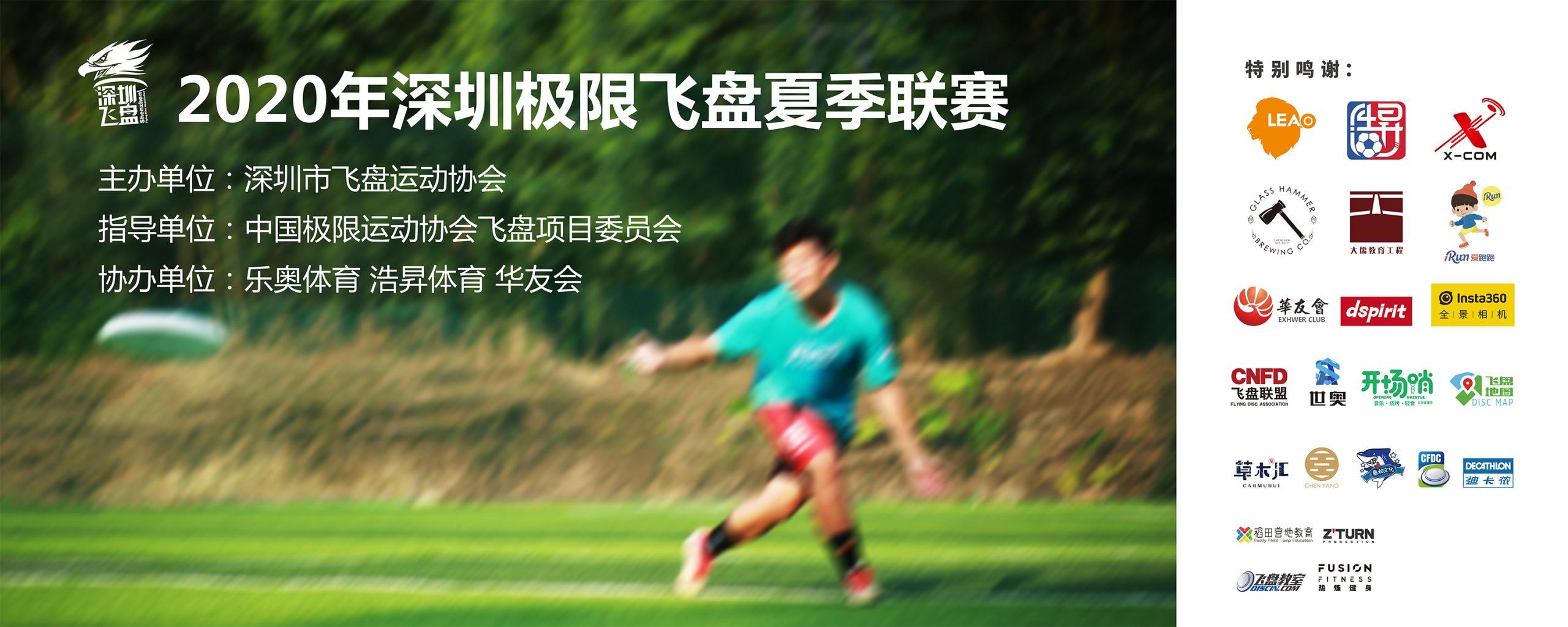 2020年深圳极限飞盘夏季联赛